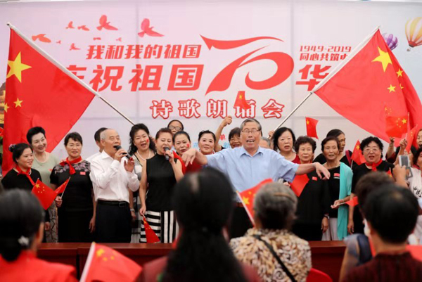 燕郊高新区举办中华人民共和国成立70周年诗歌朗诵会