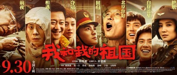 """国庆日票房超7.69亿""""主旋律""""大片连创纪录"""
