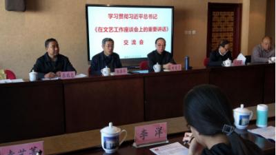 北京国际科技文化交流协会组织学习重温习近平总书记《在文艺工作座谈会上的重要讲话》