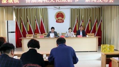 中国•固镇2019首届菊花文化旅游节10月26日将在固镇县濠城镇盛大开幕