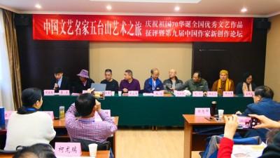 中国文艺名家五台山艺术之旅暨全国优秀文艺作品征评颁奖典礼在五台山举行