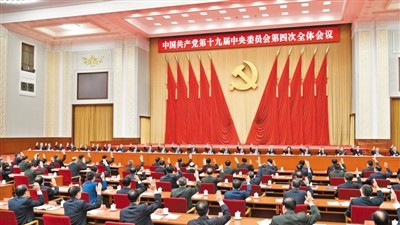 中共十九届四中全会在京举行  总书记习近平作重要讲话