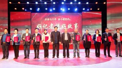 安阳市庆祝第二十届中国记者节特别节目录制完成
