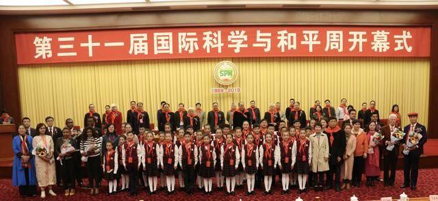 第三十一届国际科学与和平周在京开幕