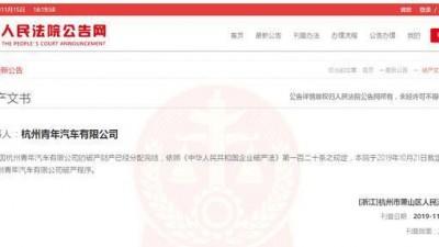 杭州青年汽车正式破产