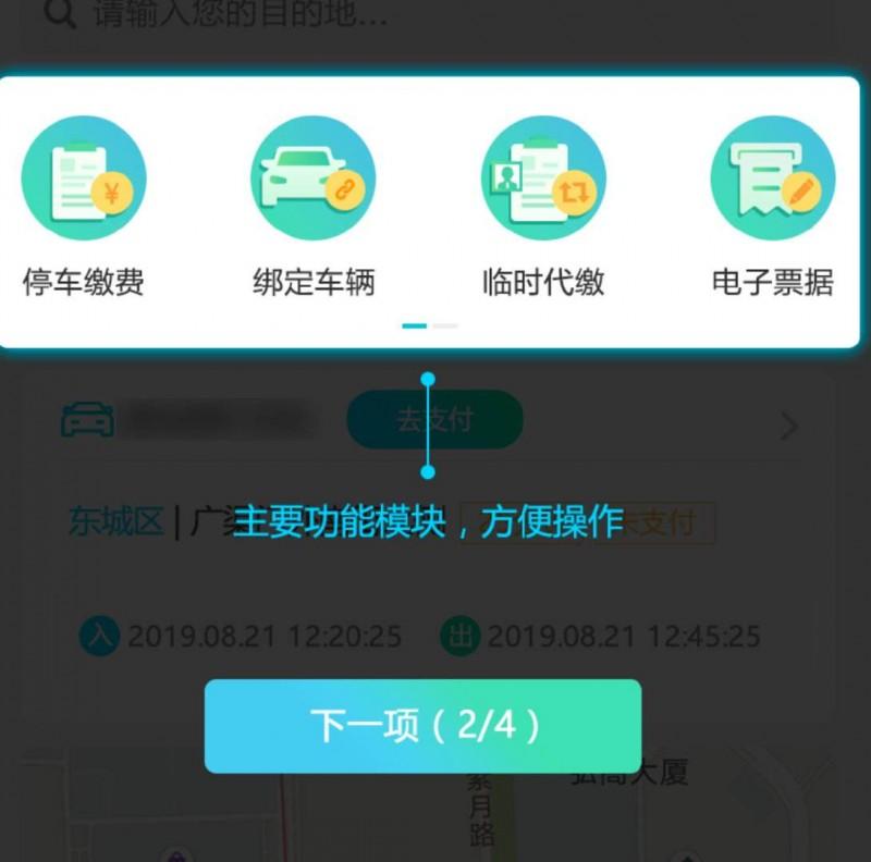 北京交通APP新增车位导航