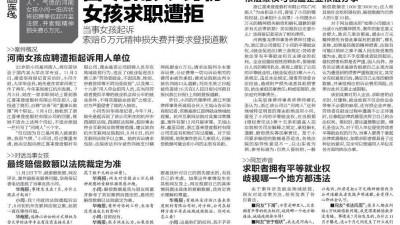 """女孩求职因""""河南人""""被拒 涉事企业被判赔偿1万元"""