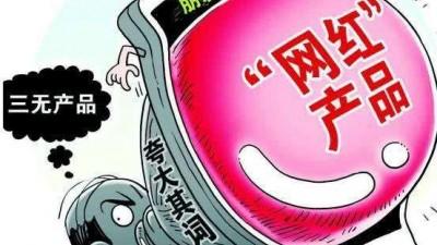 """网红带货靠谱吗?中消协收集""""双11""""维权类信息790余万条"""