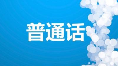 """黄牛盯上普通话水平测试 """"代报名""""牟利"""
