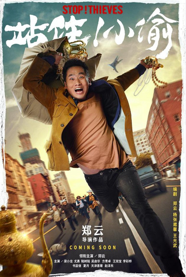 《站住!小偷》再曝人物海报 郑云珠光宝气奔命街头