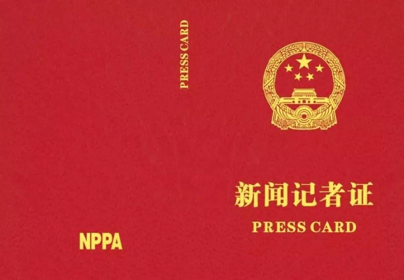 国家新闻出版署:12月2日起全国统一换发新闻记者证 明年3月31日后旧版将作废
