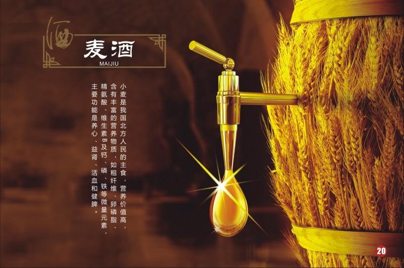 商企汇——杨子良和他的御良源小麦酒