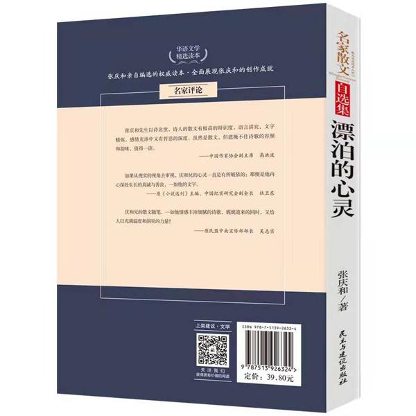 张庆和散文自选集《漂泊的心灵》出版