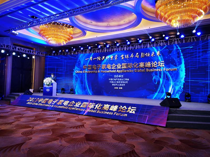 中国电子家电企业国际化高峰论坛在余姚开幕