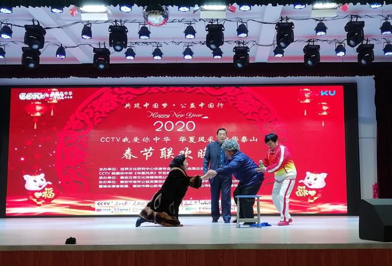2020《华夏风采》(中国泰山)春节联欢会举行在泰安