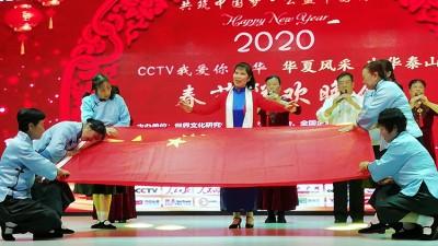 2020《华夏风采》(中国泰山)春节联欢会在泰安举行