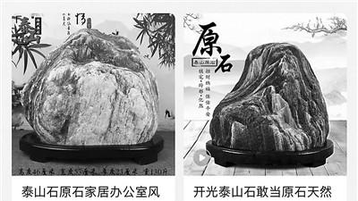 山东泰安全面禁售泰山石