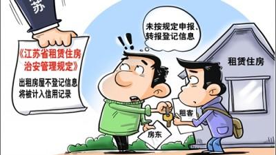 江苏规定出租房屋不登记信息将被计入信用记录