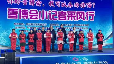 第四届雪博会小记者采风行启动仪式