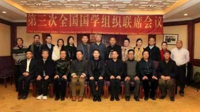 第三次全国国学组织联席会议在同济大学召开