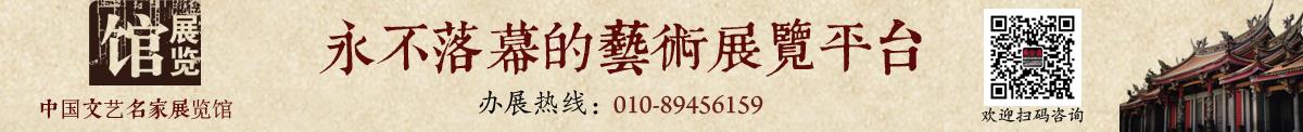 中国文艺名家展览馆