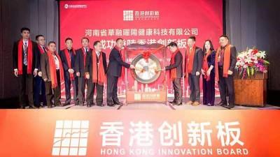 华融曜阳在香港股权交易中心创富板挂牌