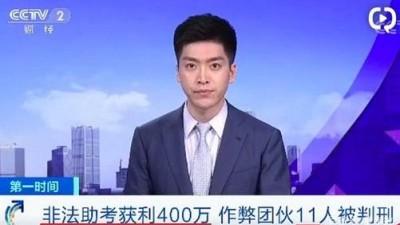 央视曝光考研作弊利益链:两年时间三四百人入学