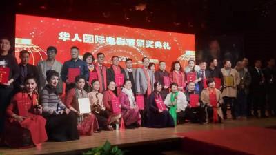 """""""星耀京华""""第四届华人国际公益电影节在京举办"""