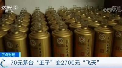 茅台假酒产业链:2700元飞天茅台酒瓶装70元王子酒