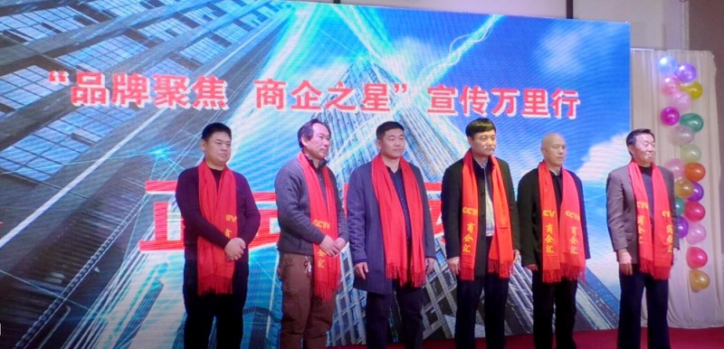 """2020商企汇""""人物春晚""""颁奖盛典在京举行"""