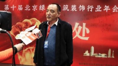 第十届北京绿色建筑装饰行业年会隆重召开