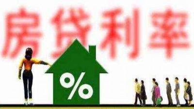 人民日报聚焦房贷利率变化:应该怎么选?算法有何变化?