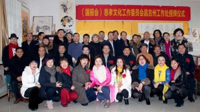 中国国际报告文学研究会慈孝文化工作委员会新疆昌吉州工作处授牌仪式举行