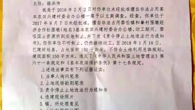 广东龙川县黎咀镇和輋村委会办公楼非法占用基本农田被处罚近日曝光