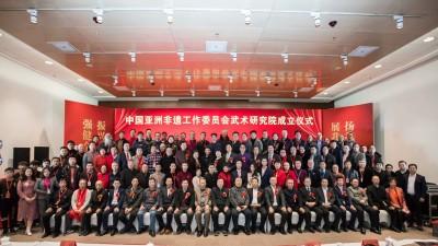 弘扬中华传统武术文化 践行健康中国战略  —中国亚洲非遗工作委员会武术研究院成立大会在京举行