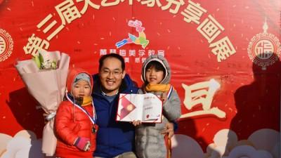 黄琴梅美学第三届大艺术家分享画展在昌平举办