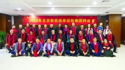 2020年北京靳氏宗亲迎新春团拜会在北京晶澳集团举办