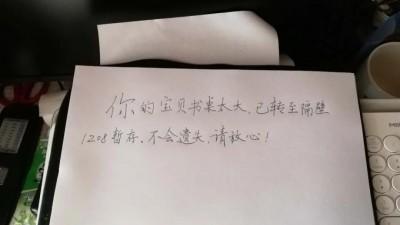 武汉16所高校作为隔离点,学校喊话:你的宝贝书桌不会遗失