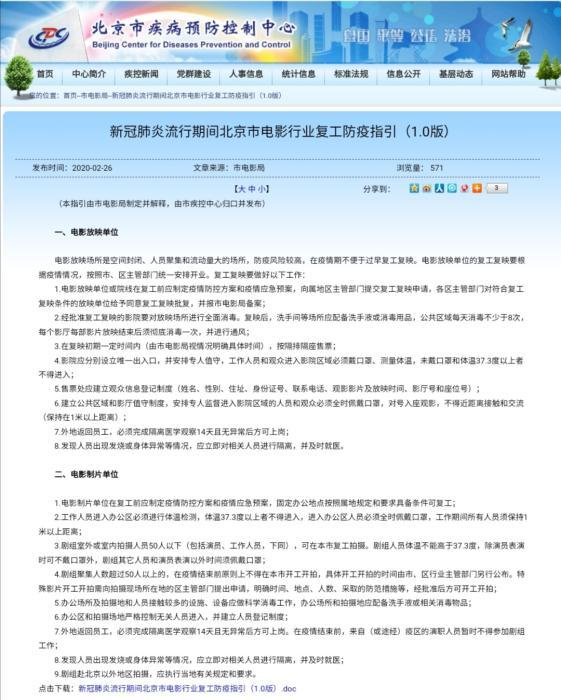 北京发布电影行业复工防疫指引:观众看电影须戴口罩实名登记
