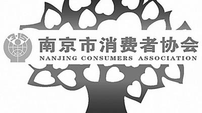 凝聚合力 协同共治 南京市消协开创消费维权新格局