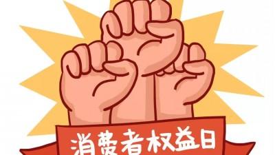 """广东省消委会公布""""2019十大消费维权典型案例"""""""