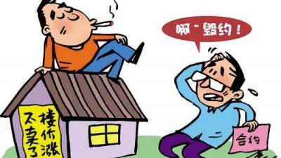 六大痛点困扰住房消费者维权