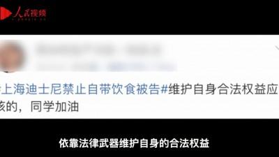"""起诉上海迪士尼的大学生获2020年中消协""""啄木鸟奖"""""""