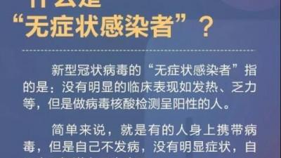 北京:无症状感染者出院执行确诊病例标准