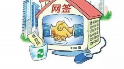 全国一张网!房屋网签备案数据将共享共用,百姓办事更方便