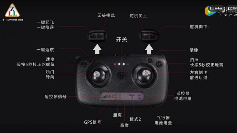 视频: 兽 SG906 无人机操作演示 GPS版
