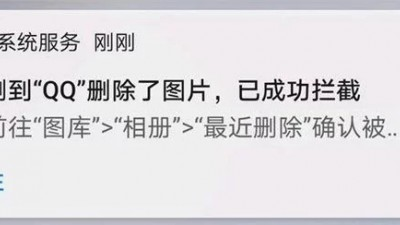 QQ偷偷删图片引争议?谈谈安卓存储目录的乱象