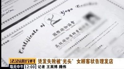 北京平谷女子烫发居然成了光头,怒将理发店告上法院