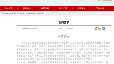 山东省市场监督管理局发布中老年消费者消费警示