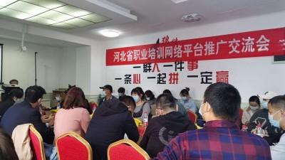 河北省职业培训网络平台成功入围省人社厅线上培训平台